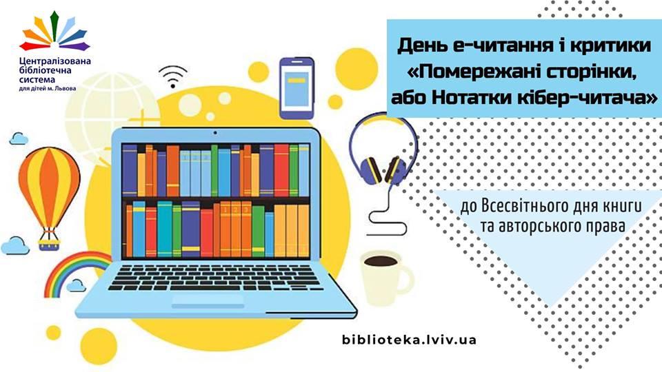е-читання