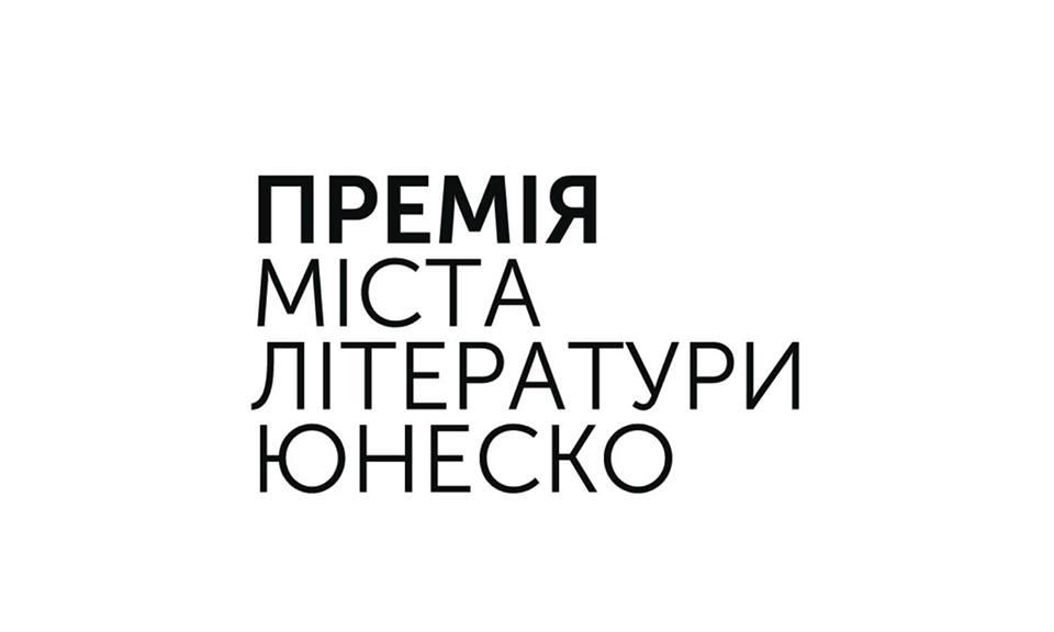конкурс Премії міста літератури