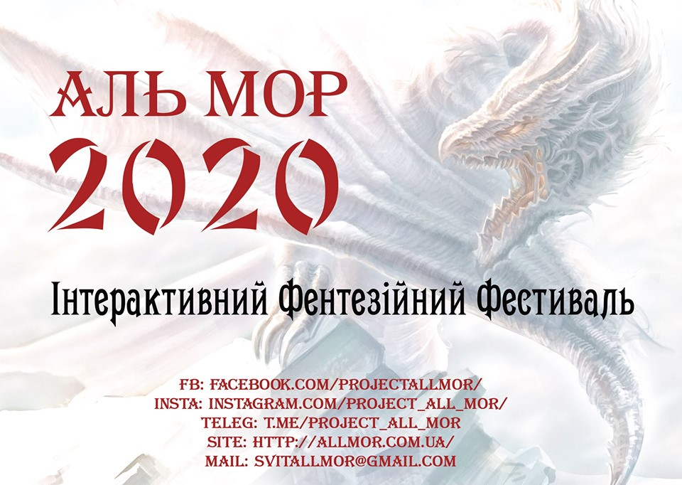 «Аль Мор» 2020