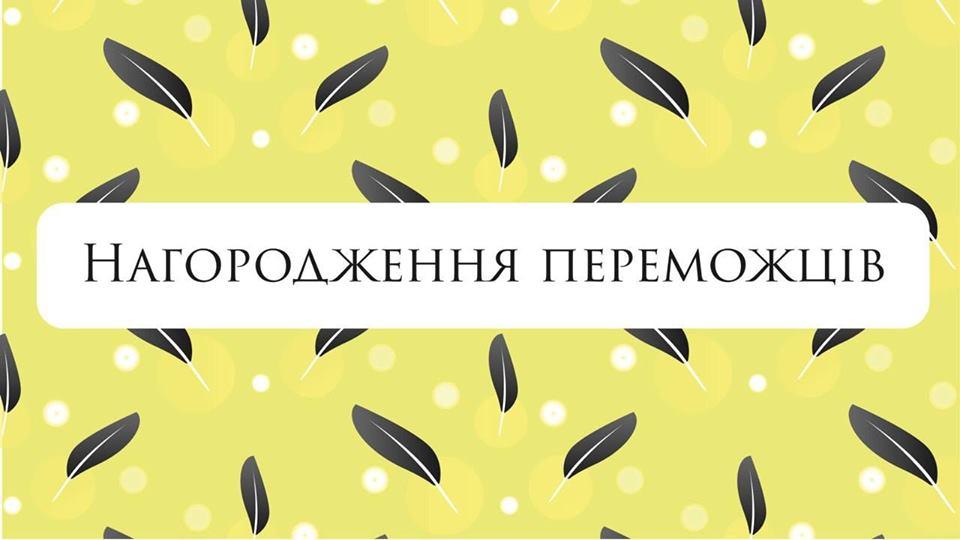 «Гайвороння-2019»