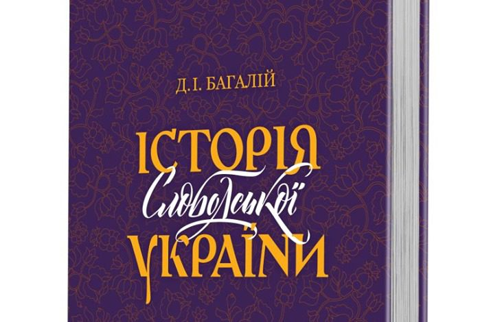 Історія Слободської України