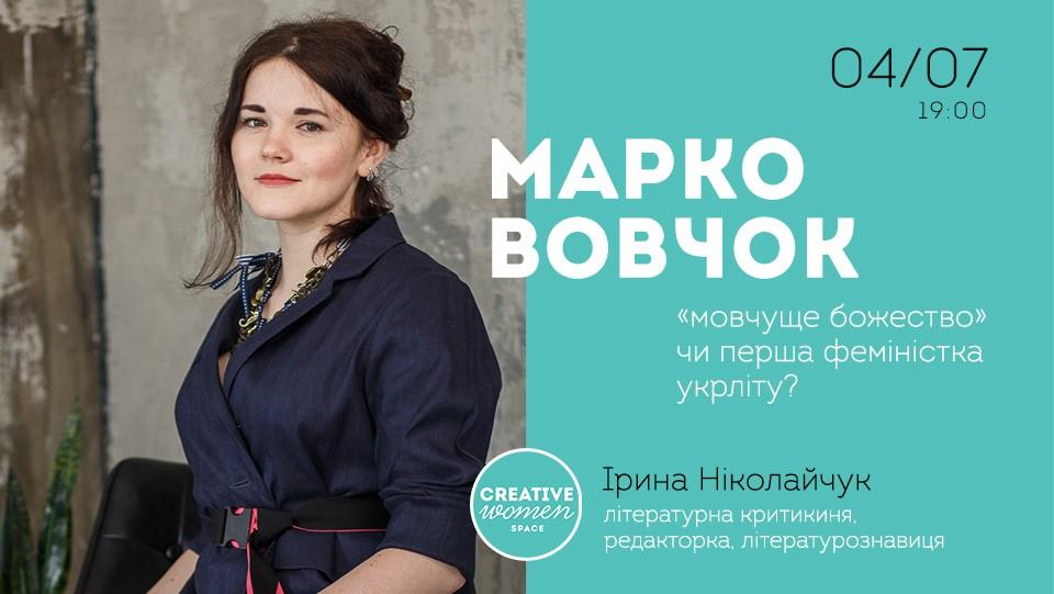 Марко Вовчок