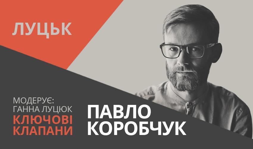 Павло Коробчук презентує