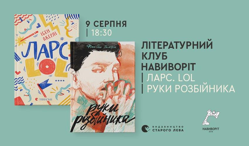 Літературний клуб «Навиворіт»