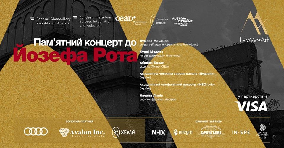 концерт Пам'яті Йозефа Рота