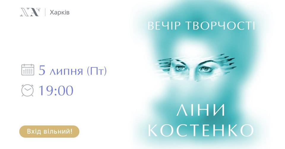 Вечір творчості Ліни Костенко