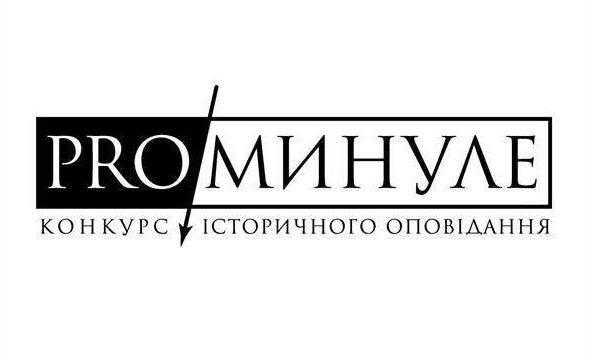 ProМинуле-2020