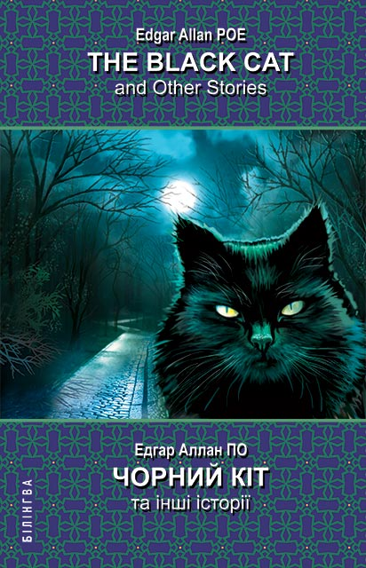 Чорний кіт та інші історії