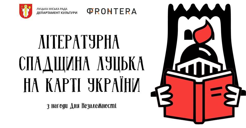 «Літературна спадщина Луцька»