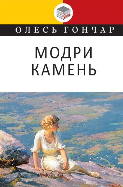 Модри Камень