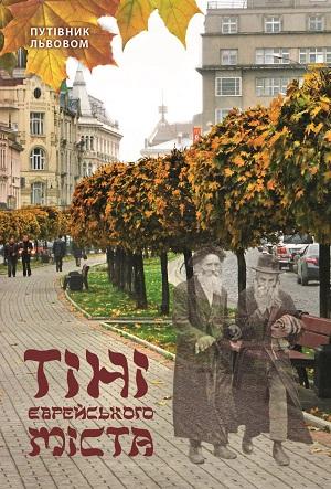 Тіні єврейського міста. Путівник