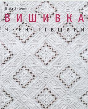 Вишивка Чернігівщини