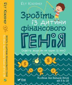 Зробіть із дитини фінансового генія
