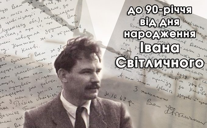 пам'яті Івана Світличного