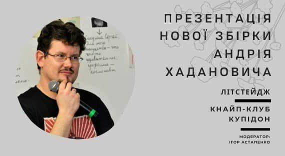 Андрій Хаданович
