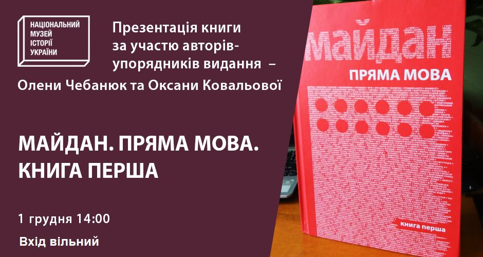 Майдан. Пряма мова
