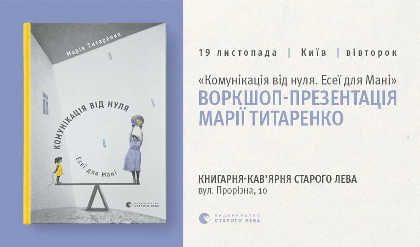 Марія Титаренко
