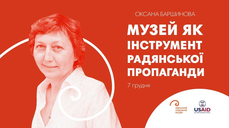 Музей як інструмент радянської пропаганди