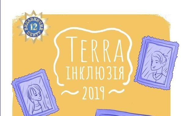 «Terra інклюзія 2019»