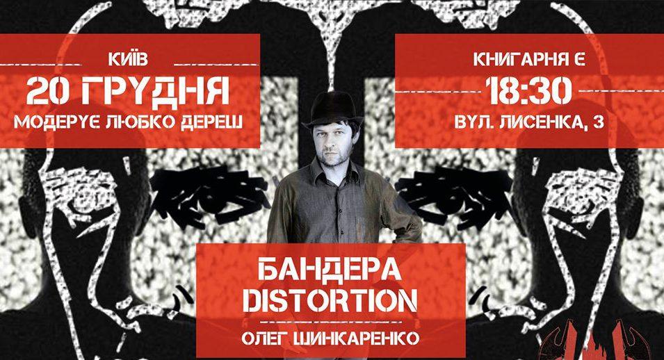 Бандера Distortion