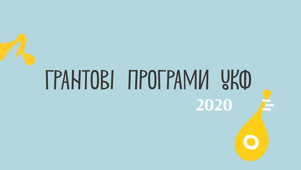 грантові програми 2020