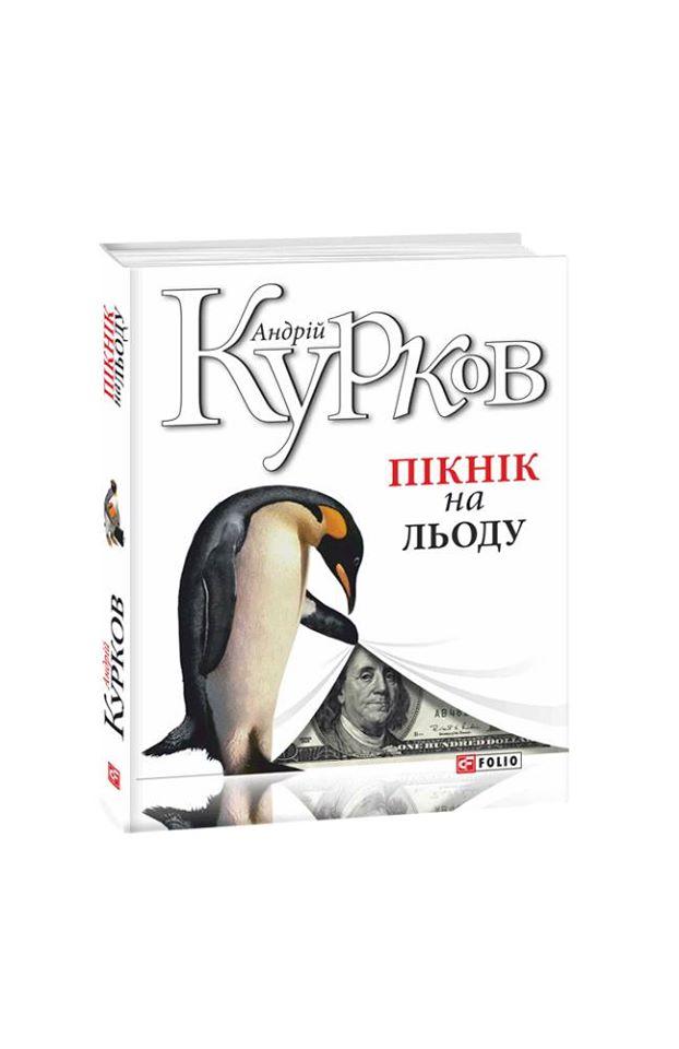 вечір Андрія Куркова