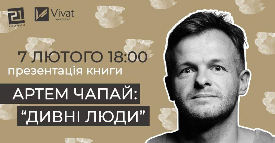 Артем Чапай Харків
