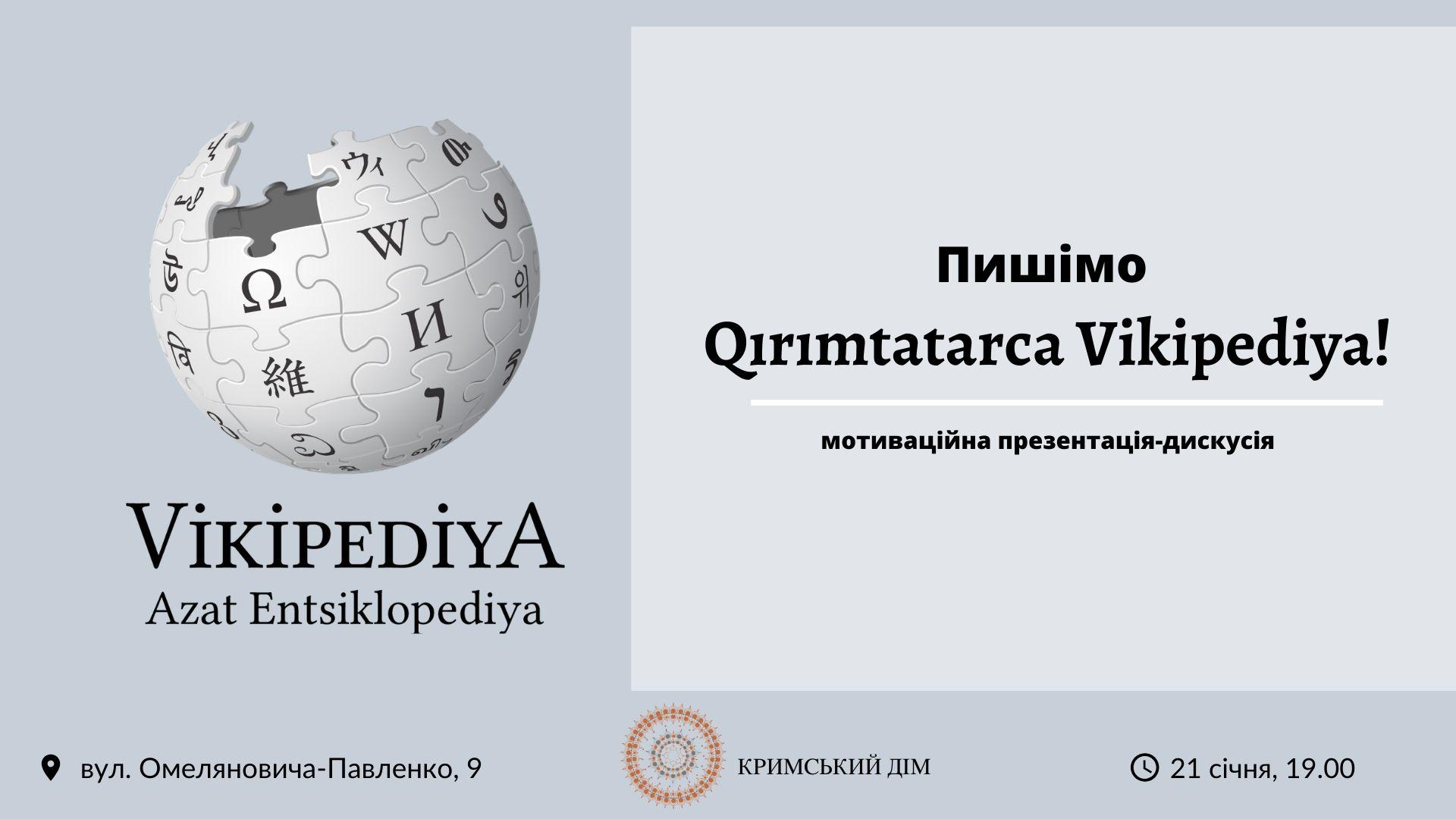 Пишімо Qırımtatarca Vikipediya!