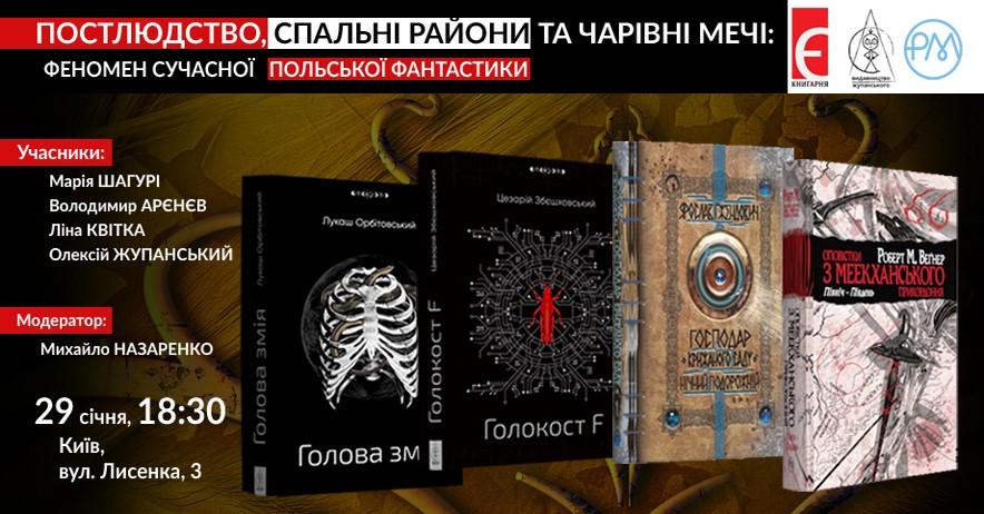 феномен сучасної польської фантастики