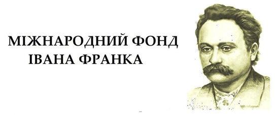 прийом робіт на здобуття премії ім. Івана Франка