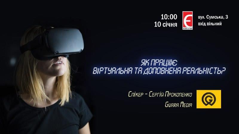 віртуальна та доповнена реальність