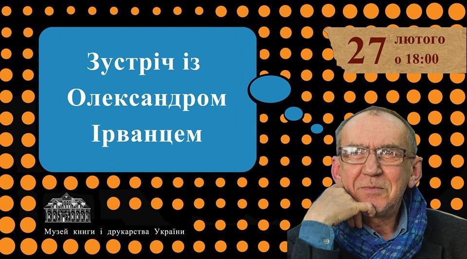 Зустріч із Олександром Ірванцем