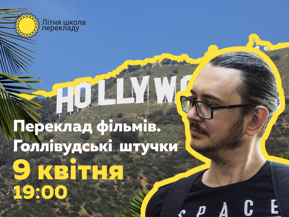 Переклад фільмів