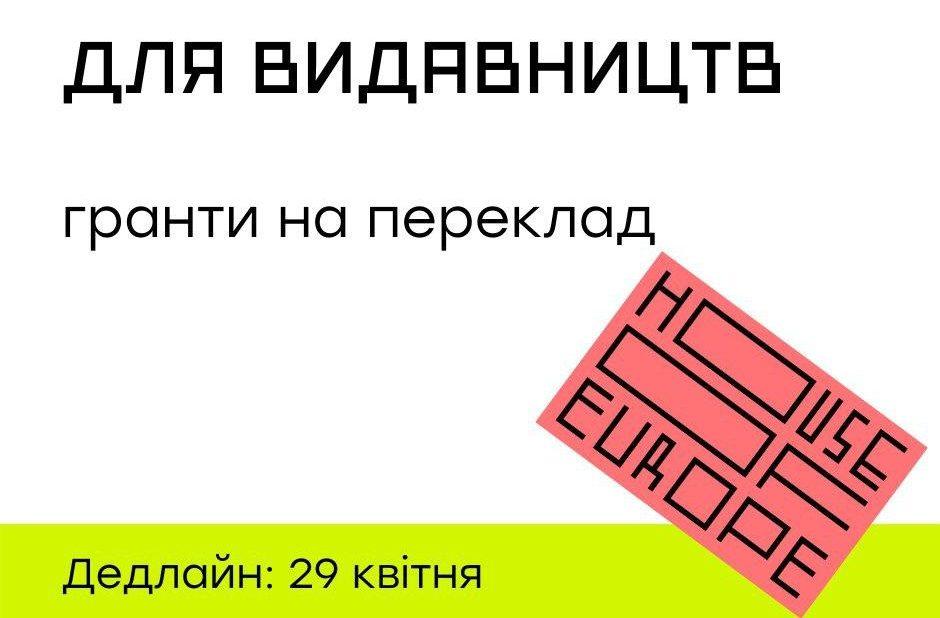 грант House of Europe переклад