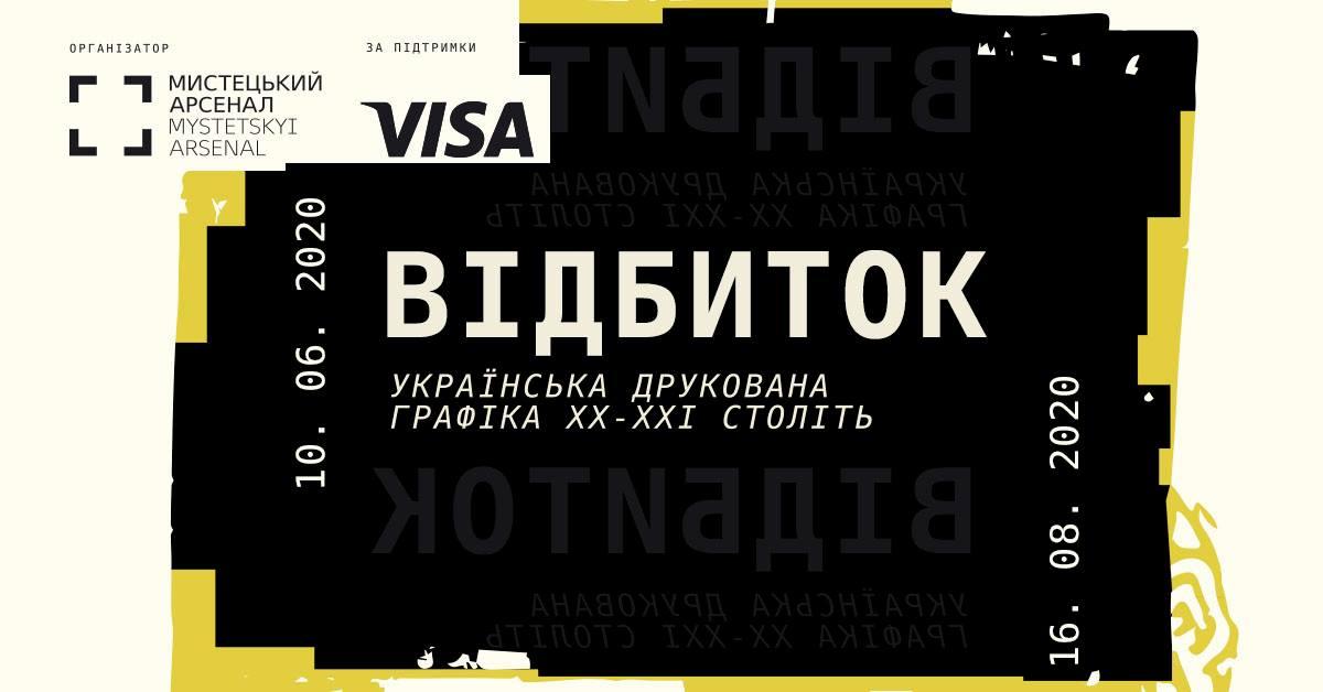 Українська друкована графіка