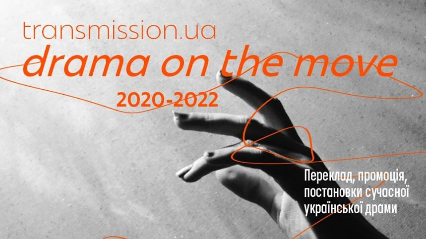 Український інститут проводить конкурс драми