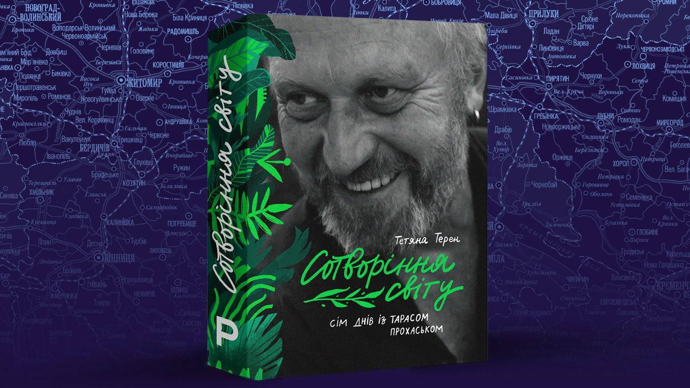 Нова українська есеїстика