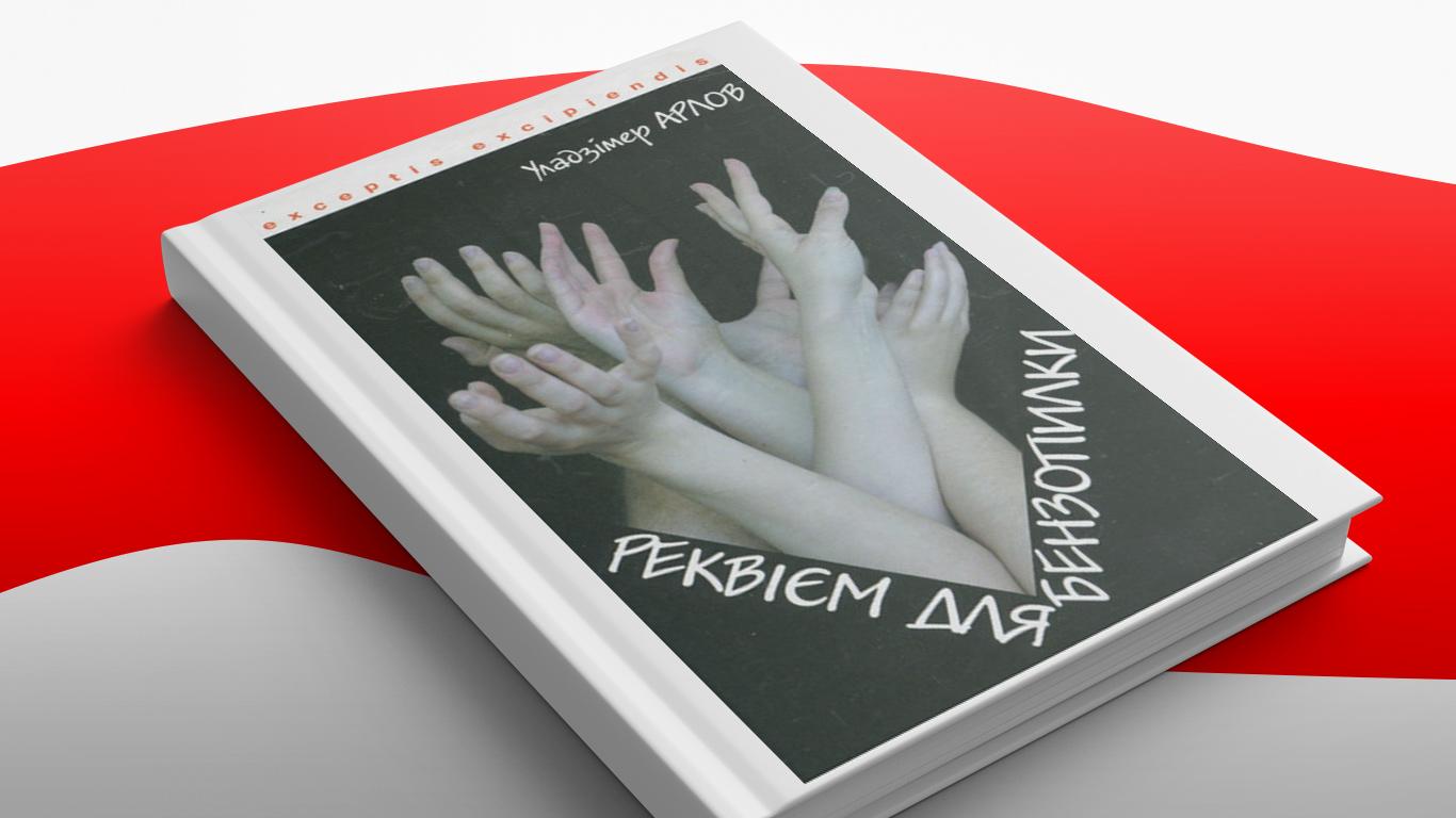 Білоруська література українською